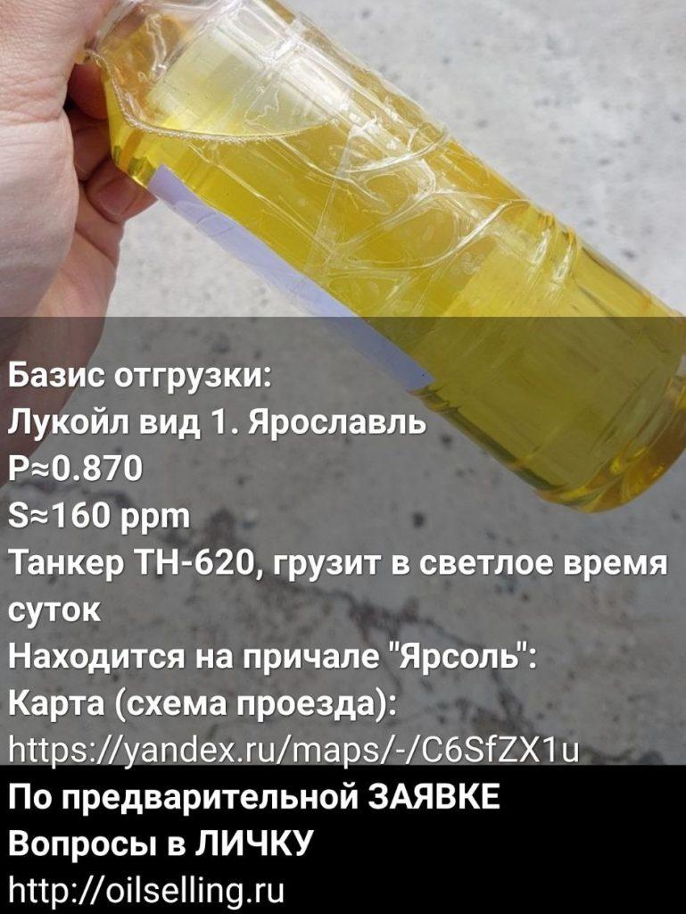 """Аналог ДТ - СМТ """"Лукойл"""""""